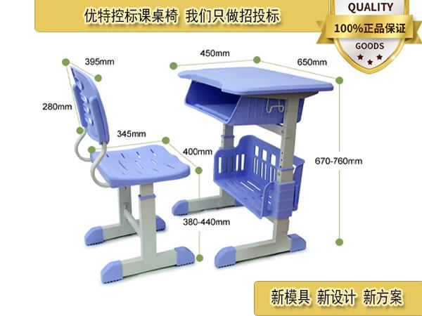 控标课桌椅